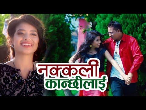NAKKALI KANCHHIKO - Umesh Adhikari ft. Bishal / Rajan /Pradeep @Prinsika | new nepali pop song 2017