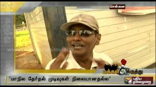 Makkal Karuthu : Will this Election result will effect Parliament election