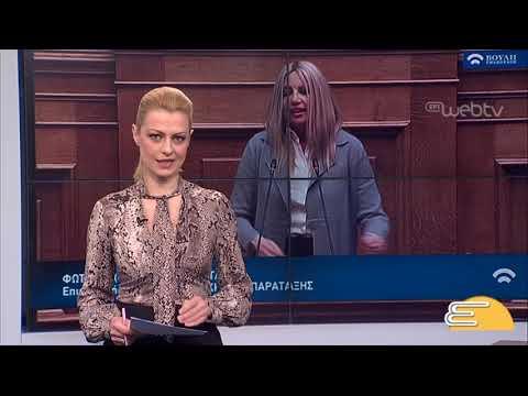 Τίτλοι Ειδήσεων ΕΡΤ3 10.00 | 17/01/2019 | ΕΡΤ