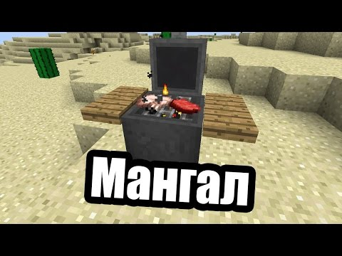 Как сделать мангал и шашлыки в Minecraft без модов! :: Скрынник Дмитрий :: Страница поста :: Медиа в блогах :: Media Spy