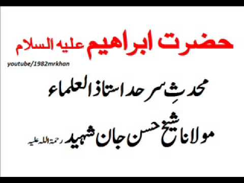 Download Maulana Hassan Jan In HD Mp4 3GP Audio Page No - CBgQAA ...