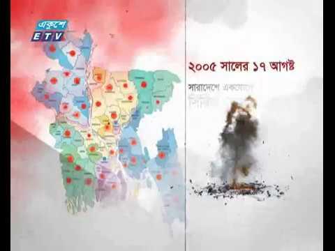 ৬৩টি জেলায় একযোগে বোমা হামলা চালায় জেএমবি