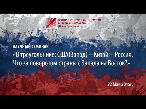 Багдасарян В.Э. на научном семинаре «В треугольнике: США(Запад) – Китай – Россия. Что за поворотом страны с Запада на Восток?»