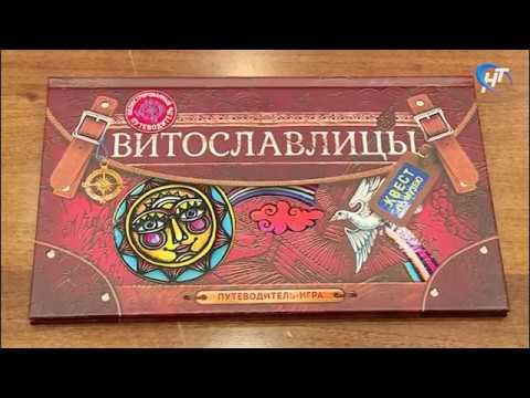 Новгородский музей-заповедник презентовал путеводитель по «Витославлицам»