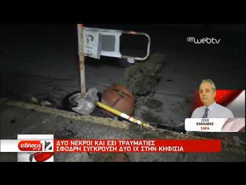 Δυο νέα παιδιά έχασαν τη ζωή τους σε τροχαίο στην Κηφισιά | 05/01/2020 | ΕΡΤ