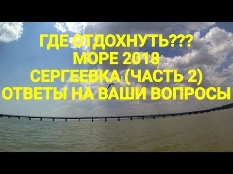 Море 2018 Выпуск 8 - Сергеевка (часть вторая) - DomaVideo.Ru