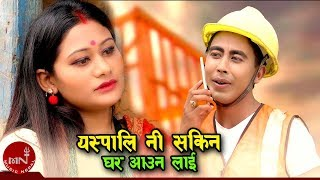 Yespali Ni Sakina Ghar Aauna - Shantishree Pariyar & Narayan Raj Lohani