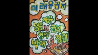 [제19대 국선] 투표참여 영상 캡쳐화면
