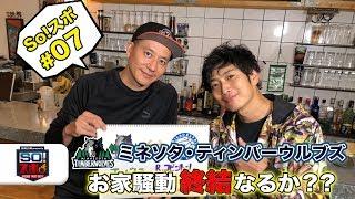 Youtube版SO!スポ#07MINのドタバタお家騒動ついに終結?!
