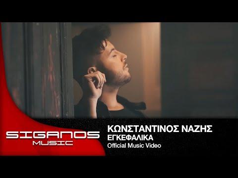 Κωνσταντίνος Νάζης - Εγκεφαλικά Ι Konstantinos Nazis - Egefalika I Official Video Clip 2016 (видео)