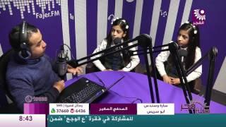 برنامج طلة فجر لقاء التوأم سارة وسندس صبحي أبو سريس