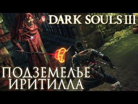 ПОДЗЕМЕЛЬЕ ИРИТИЛЛА ► Dark Souls 3 Прохождение |18|