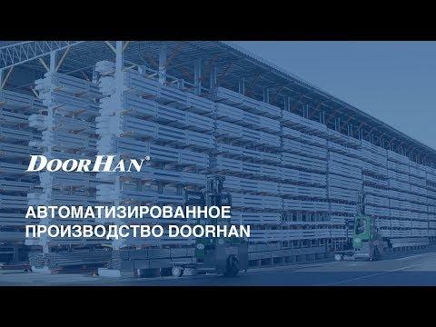 Автоматизированное производство DoorHan