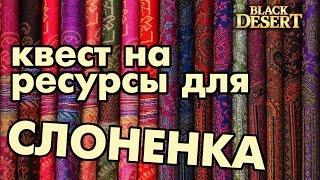 Black Desert (RU) - Шелк торговцев Шакату и др. ресы на крафт слона