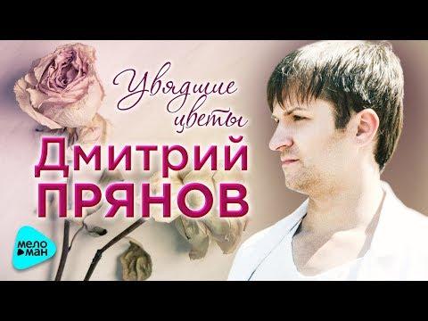 Дмитрий Прянов - Увядшие цветы (Live , 2018)