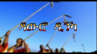 ዳውሮ ዲንካ Dawro Dinka Hot Debub Music