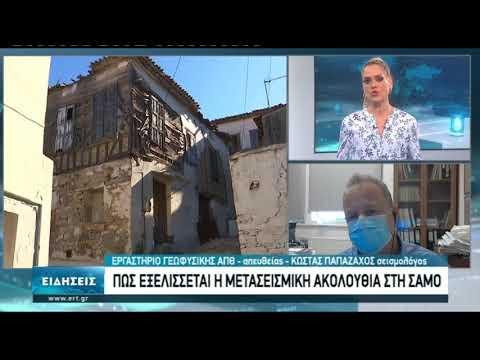 Κ. Παπαζάχος για το σεισμό στη Σάμο | 02/11/2020 | ΕΡΤ