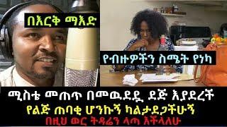 Ethiopia: በእርቅ ማእድ ሚስቴ መጠጥ በመዉደዷ ምክንያት በዚህ ወር ትዳሬን ላጣ እችላለሁ እባካችሁ አድኑኝ
