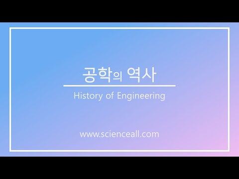 공학의 역사 (History of Engineering)