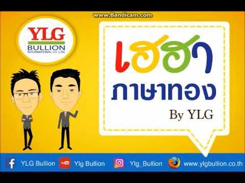 เฮฮาภาษาทอง by Ylg 02-10-2560