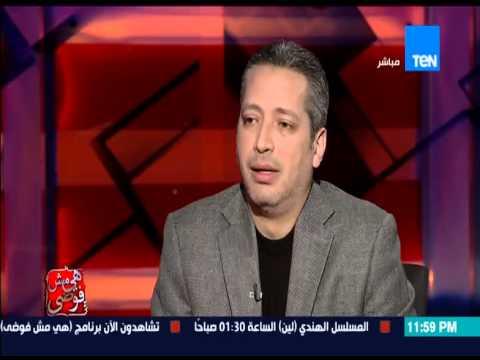 تامر أمين يعترض من جديد على اسم برنامج فيفي عبده