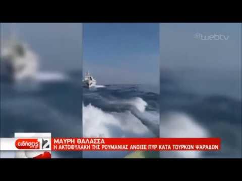 Πυρά του ρουμανικού λιμενικού εναντίον Τούρκων ψαράδων | 27/02/19 | ΕΡΤ