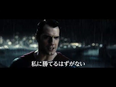 Batman v Superman: Dawn of Justice (International TV Spot 2)
