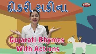 Video Dikri Sakina Gujarati Rhymes For Kids With Actions | Gujarati Action Songs | Gujarati Balgeet MP3, 3GP, MP4, WEBM, AVI, FLV April 2019
