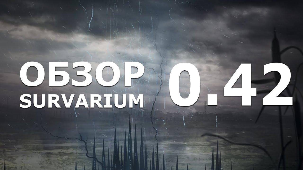 Новость Обложка видео Трейлер обновления 0.42