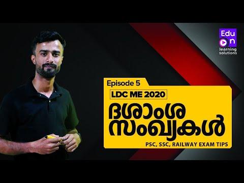 ദശാംശ സംഖ്യകൾ😍✌️LDC ME 2020 Episode 5|LDC Maths|PSC Maths