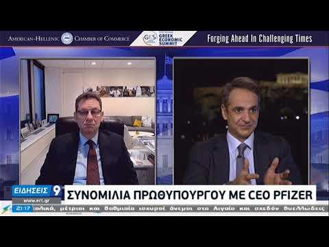 Κ. Μητσοτάκης: Θα εφαρμόσουμε σχέδιο μεταρρυθμίσεων που θα κάνει ανταγωνιστική την Ελλάδα