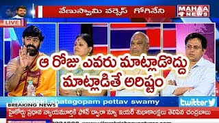 Video Babu Gogineni Vs Astrologer on Venu Swamy Issue | Prime Time WIth Mahaa Murthy #4 MP3, 3GP, MP4, WEBM, AVI, FLV Juli 2018