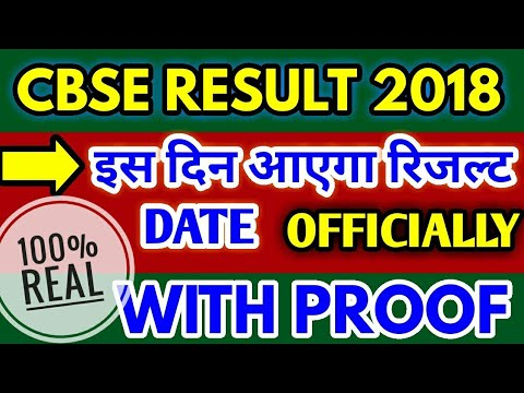 CBSE BOARD EXAM RESULT 2018 DATE CLASS 10 AND 12 ANNOUNCED? (2018) (видео)