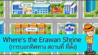สื่อการเรียนการสอน Where's the Erawan Shrine (การบอกทิศทาง สถานที่ ที่ตั้ง) ป.4 ภาษาอังกฤษ