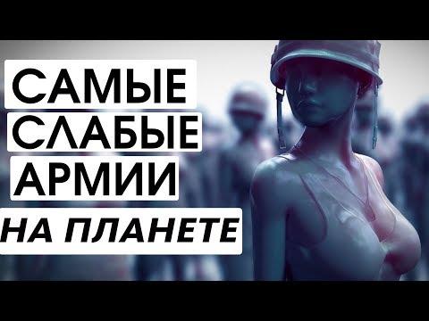 Топ 5 самых слабых армий мира. Сравнение вооружений - Шоу фактов - DomaVideo.Ru