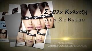 Stella Kalatzi - Δεν Σε Βλέπω