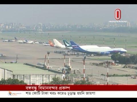 Bangabandhu Airport Project (19-05-2019) Courtesy: Independent TV