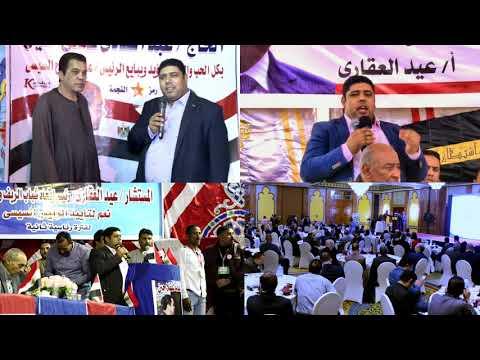 نقابة الفلاحين تدعم السيد الرئيس بمحافظات مصر
