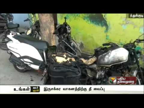 Unidentified-miscreants-set-fire-to-vehicle-of-the-opposition-leader-of-Tuticorin-corporation