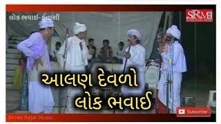 Download Lagu લોક ભવાઈ-Lok Bhavai    Aalan Devdo    Part 01    HD Video Mp3