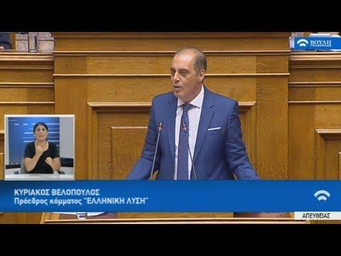 Ομιλία του προέδρου της Ελληνικής Λύσης Κυριάκου Βελόπουλου στη Βουλή