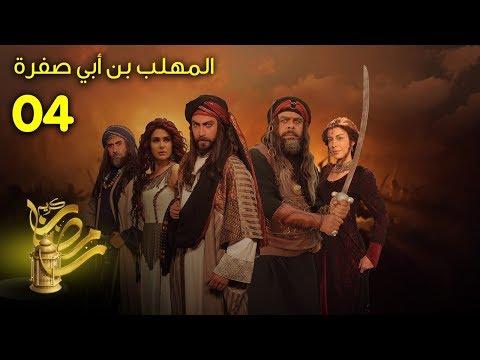 """الحلقة 4 من مسلسل """"المهلب بن أبي صفرة"""""""
