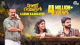 Video Allu Ramendran | Aarum Kaanaathe Song Video| Kunchacko Boban | Shaan Rahman |Ashiq Usman Productions MP3, 3GP, MP4, WEBM, AVI, FLV Maret 2019