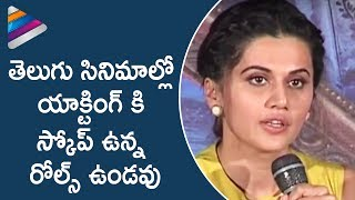 Taapsee Shocking Comments on Telugu Movies | ANANDO BRAHMA Movie Press Meet | Vennela Kishore