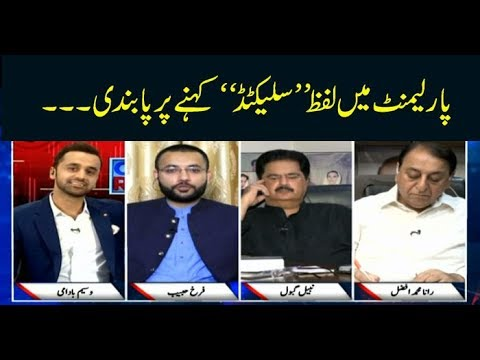 Off The Record | Waseem Badami  | ARYNews | 24 June 2019