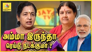 Video அம்மா இருந்தா ரெய்டு நடக்குமா? : CR Saraswati Interview about Jayalalitha | IT Raid MP3, 3GP, MP4, WEBM, AVI, FLV November 2017