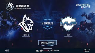 Heroic vs MVP - CS:GO Asia Championship - map1 - de_mirage [Destroyer, Anishared]