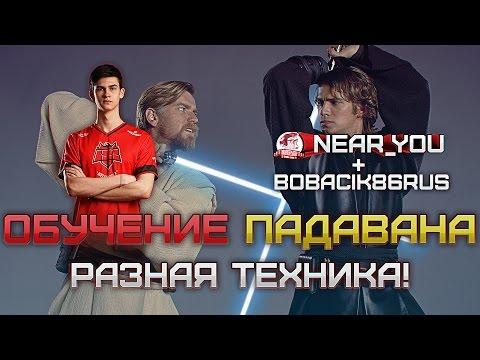 \ОБУЧЕНИЕ ПАДАВАНА\. BoBacik86rus  вместе с Near_You