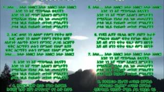 Ethiopian Muslims' Unity Song (Neshida) In The Struggle For Justice