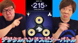 Video 【ヒカキン VS セイキン】デジタルハンドスピナーバトルで大爆笑www MP3, 3GP, MP4, WEBM, AVI, FLV Mei 2018